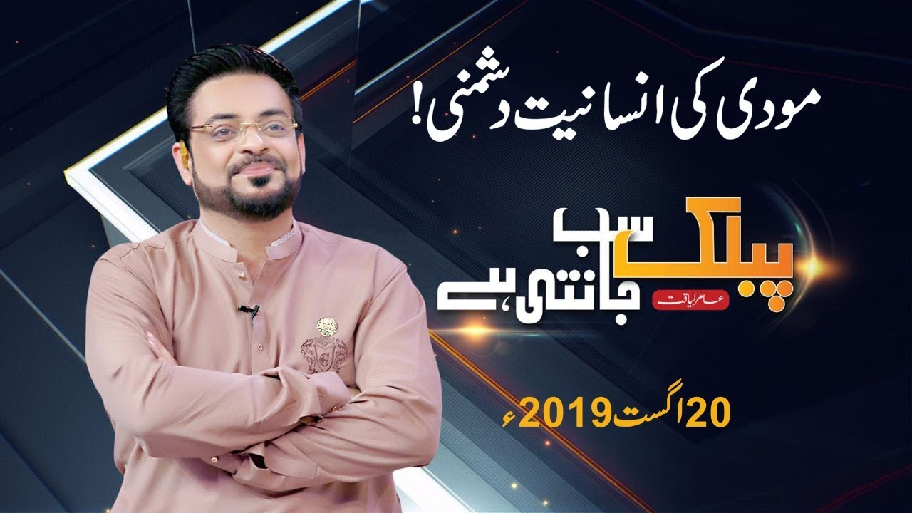 Public Sab Janti Hai with Dr Aamir Liaquat | 20 August 2019 | Public News