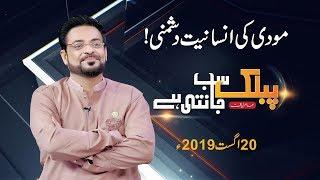 Public Sab Janti Hai with Dr Aamir Liaquat | 20 August 2019 | Public News