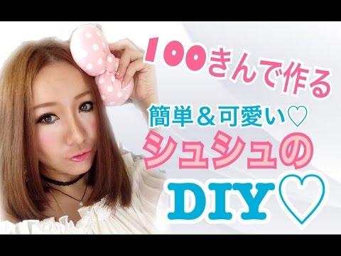 100均アイテムで作る〜簡単&可愛い シュシュのDIY〜 Made with 100 average, of simple and cute Chou DIY
