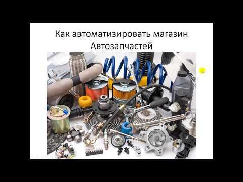 Как Автоматизировать Магазин Автозапчастей с 1С:Управление торговлей для Казахстана редакция 3.4