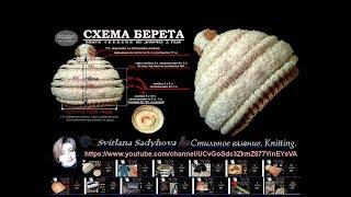 Схема вязания берета, шапки. Модный Берет, Шапка. Вяжем спицами, видео, youtube.