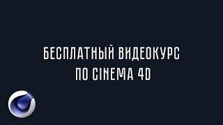 Бесплатный видеокурс по Cinema 4D - Урок 1 - Интерфейс Cinema 4D