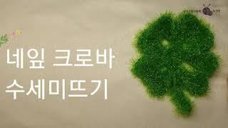 [네잎 크로바 수세미] 뜨개질, 코바늘 기초, ep14…