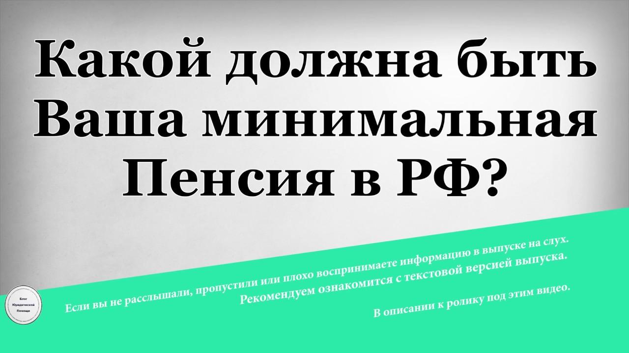 Какая минимальная пенсия в россии