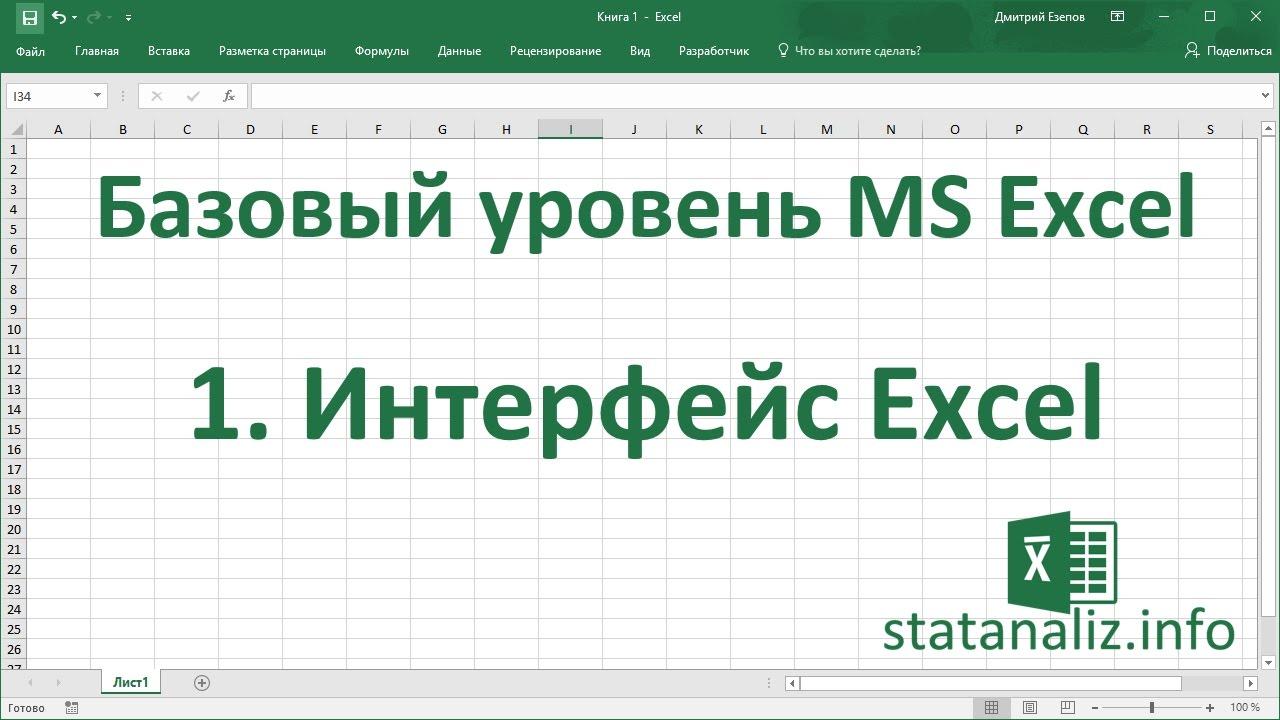 Урок 1. Интерфейс Excel 2013 (лента, панель быстрого доступа, меню)