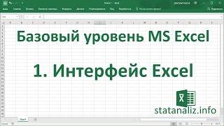 1 Интерфейс Excel (лента, панель быстрого доступа, меню)
