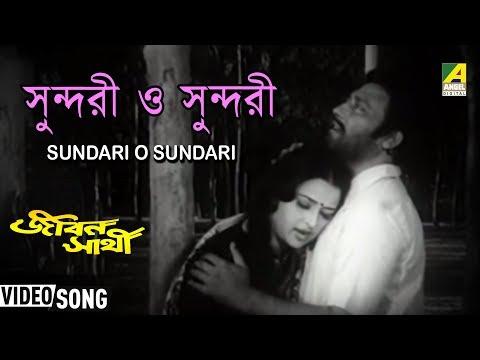 Sundari O Sundari | Jiban Sathi | Bengali Movie Song | Anup Ghoshal, Haimanti Sukla