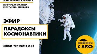 Детский эфир Парадоксы космонавтики в рамках рубрики Астрономическая смесь