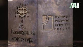 VIII Российская национальная премия по ландшафтной архитектуре