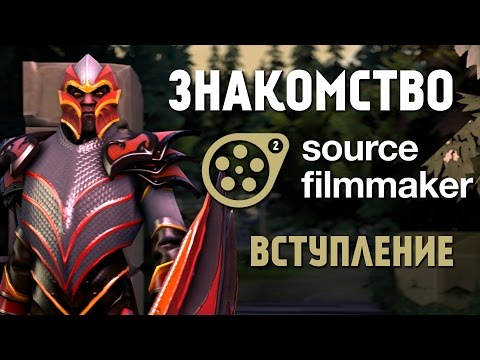 Знакомство с Source 2 Filmmaker #1 [Вступление]