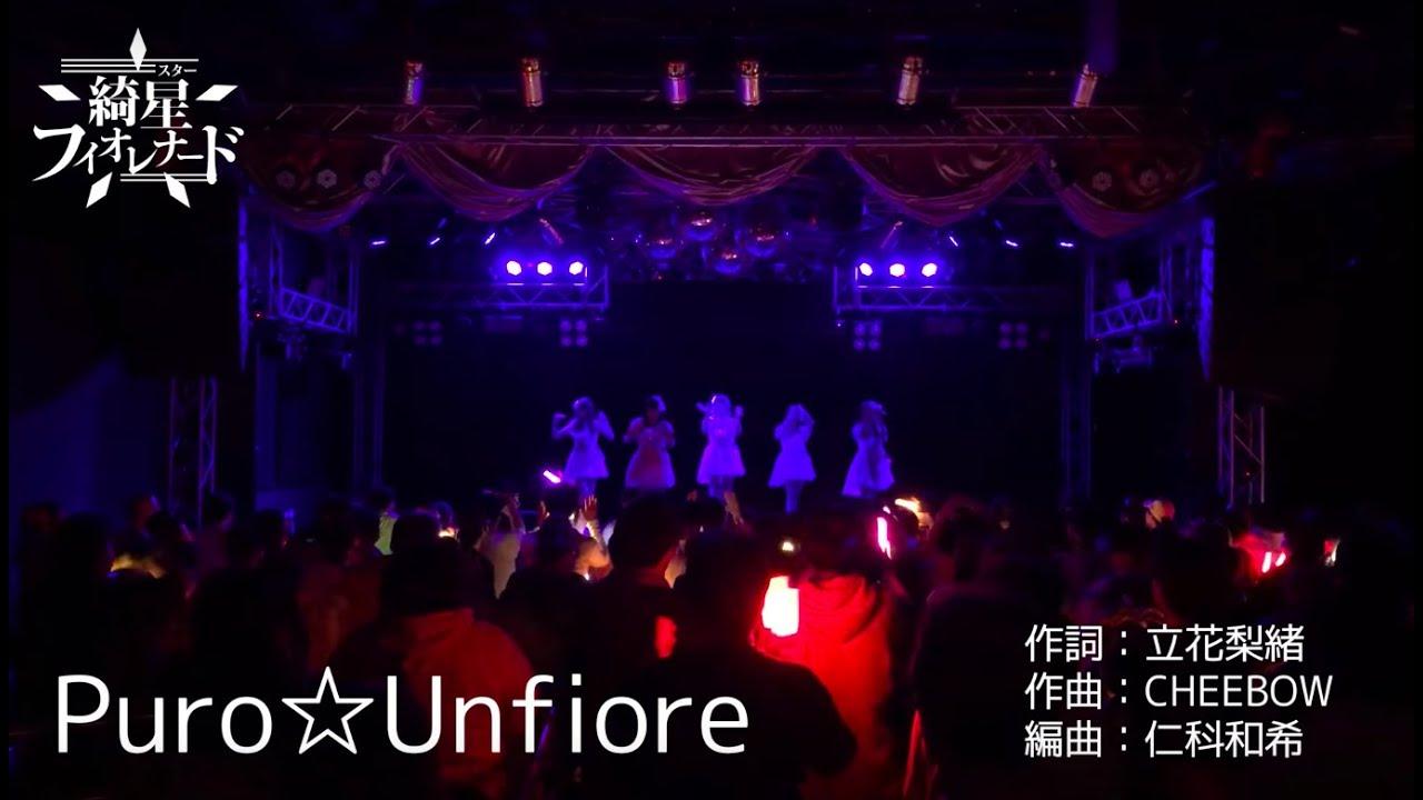 Puro☆Unfiore (LiveShot.ver)/綺星★フィオレナード