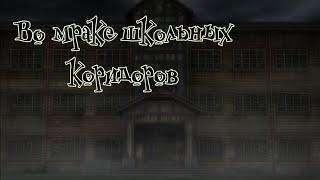 [Обзор Corpse Party:Blood Covered]- Во мраке школьных коридоров