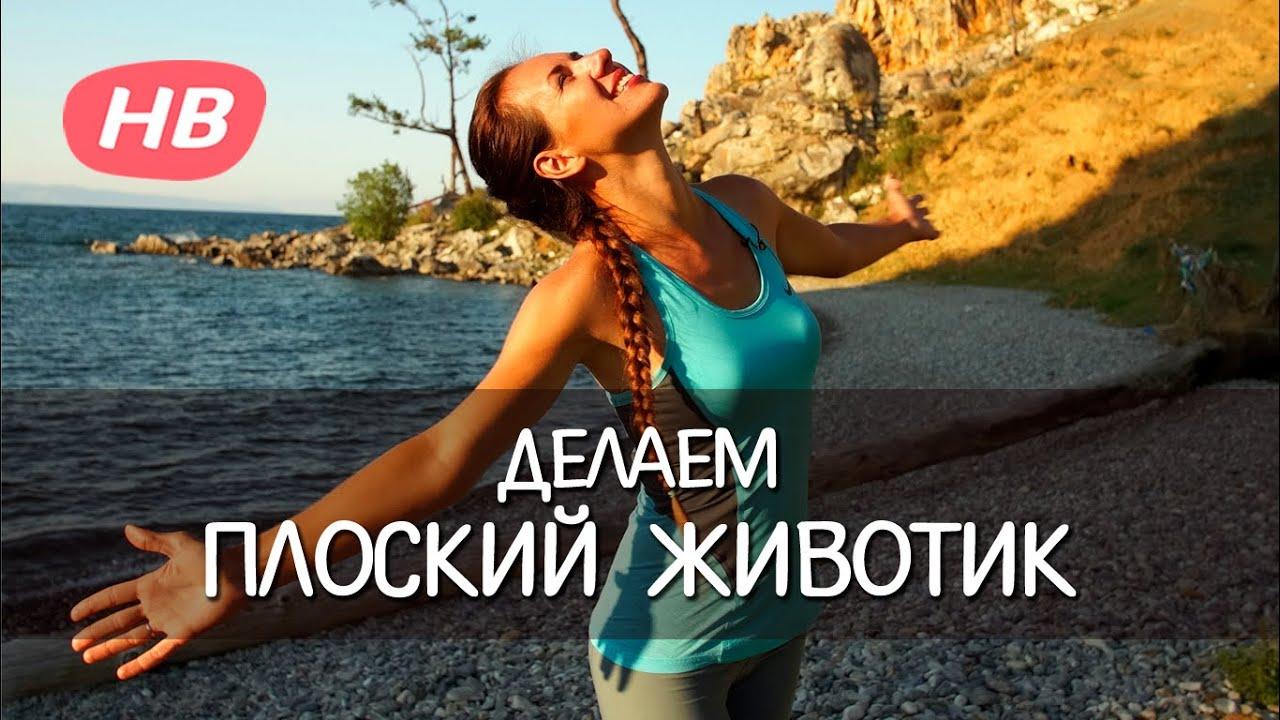 Упражнения чтобы убрать жир с живота быстро