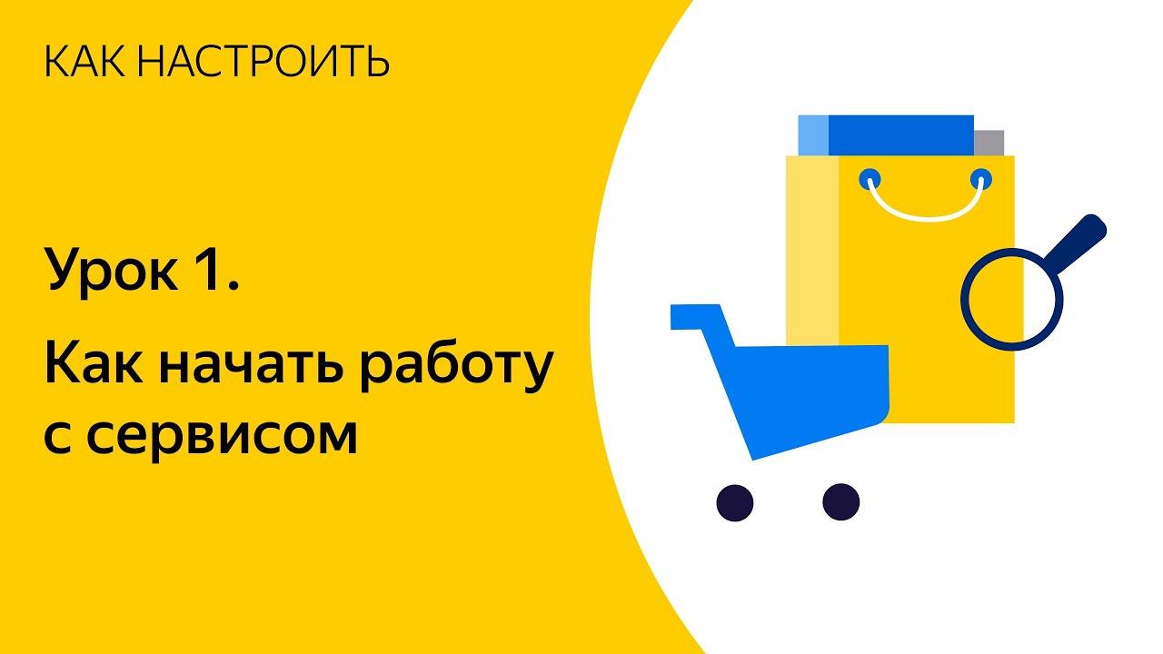 Основы работы с Яндекс.Доставкой. Урок 1. Как начать работу с сервисом
