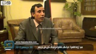 مصر العربية    عميد