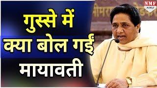 Rajya Sabha के उपसभापति पर भड़की Mayawati, Resign की दी धमकी