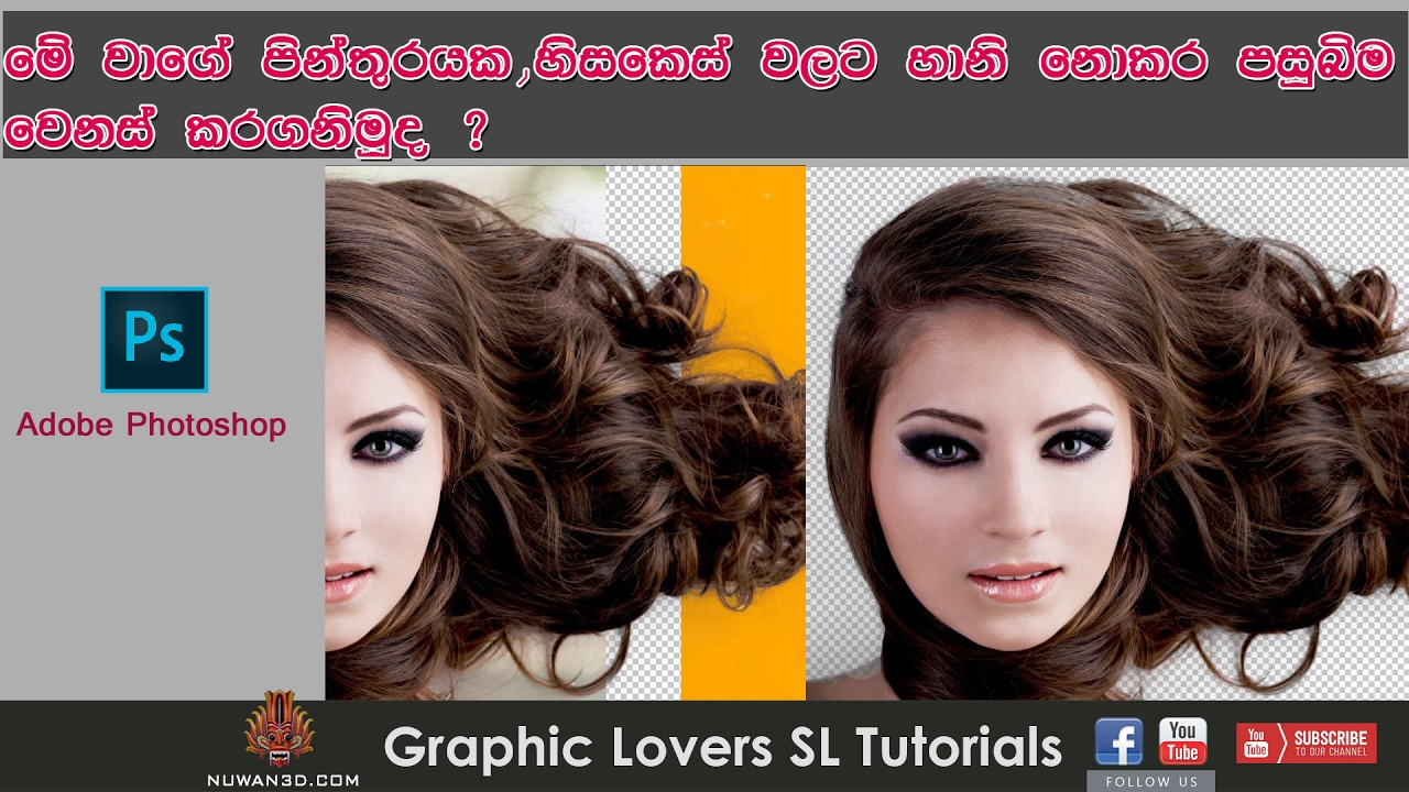 How to learn background eraser tool in photoshop sinhala youtube how to learn background eraser tool in photoshop sinhala nuwan3d tutorials baditri Images