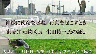 2016年12月11日 日本サンクチュアリ協会礼拝 ...