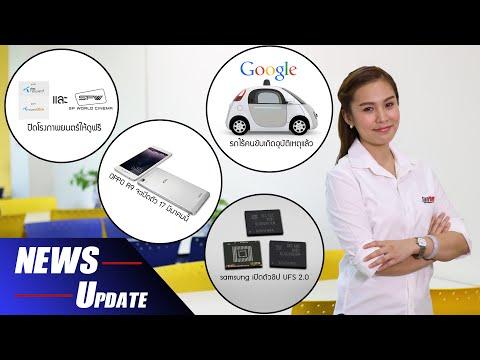 [NEWS] : Dtac Reward/Google Car เกิดอุบัติเหตุ/OPPO R9/Samsung ชิป 256 GB by SiamPhone (4 มี.ค. 59)