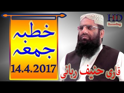 Qari haneef Rabbani | Khutba Juma Mubarik | 14.4.2017