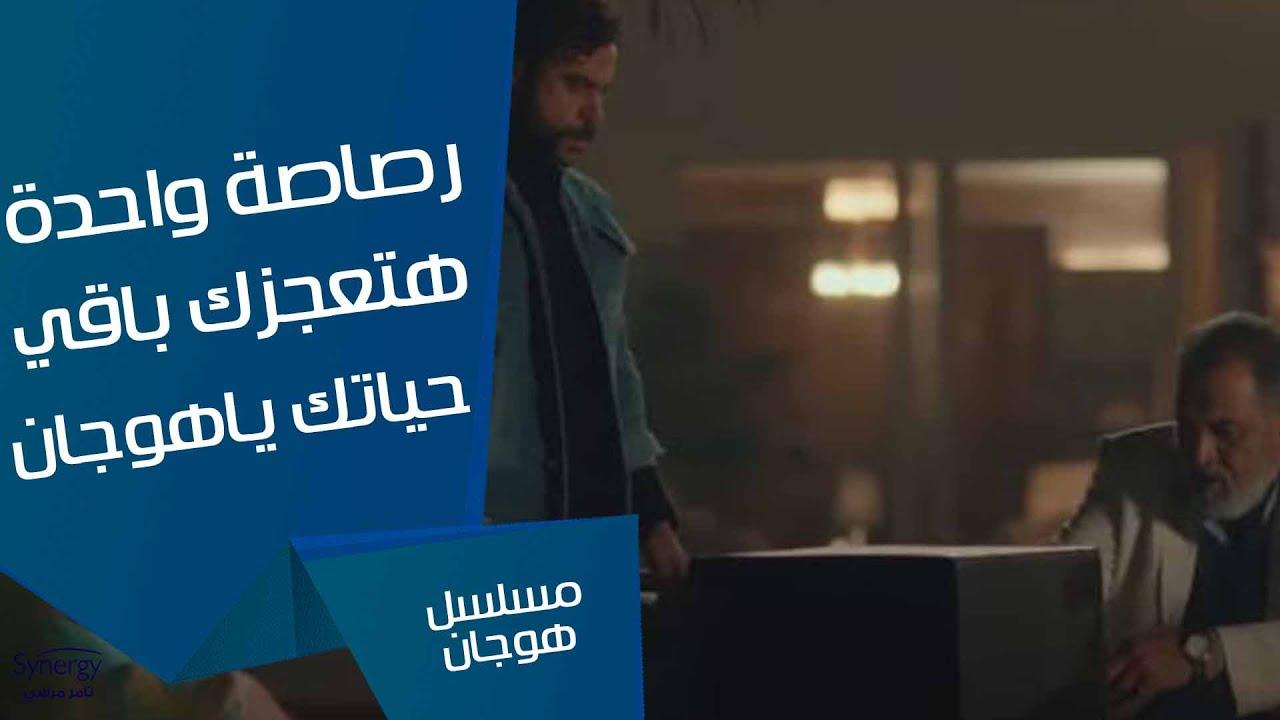 هوجان راح يرجع حاجة كمال بيه اللي اتسرقت.. والرد عليه كان بضرب النار! #هوجان