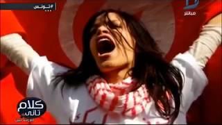 كلام تانى| المرأة التونسية.. تاريخ طويل من النضال