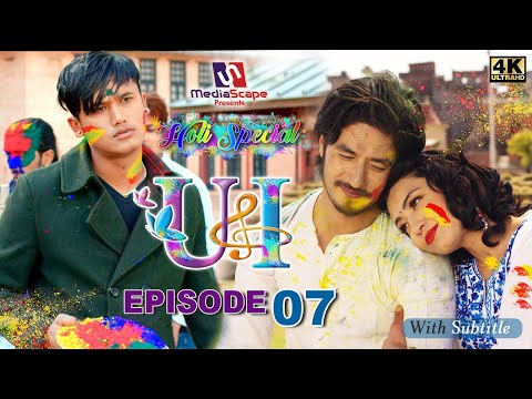 U & I Series ( Holi Special ) | Episode 7 | Feat Aashma Biswokarma | Saroj Adhikari | Sunny Singh from YouTube · Duration:  21 minutes 11 seconds