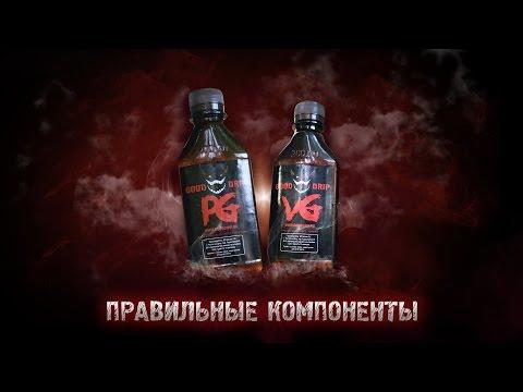 PG и VG - Пропиленгликоль и Глицерин
