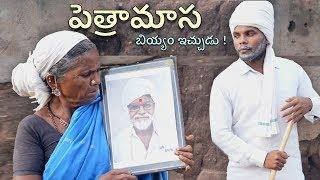 pethraamaasa | Biyyam evvadam | My Village Show