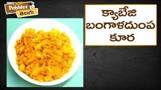 How to Cook Cabbage Aloo Fry in Telugu   క్యాబియేజీ ఆలూ ఫ్రై   తెలుగులో