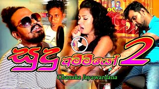 Sudu Ammiyo 02 Holmanak Ho Wela  New Music Video
