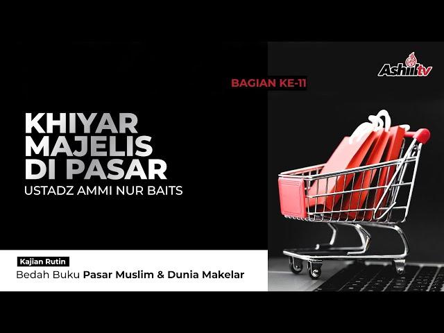 [SIARAN TUNDA] Khiyar Majelis di Pasar - Ustadz Ammi Nur Baits ST., BA حفظه الله