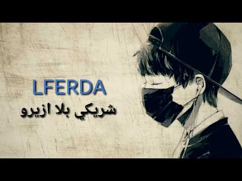 LFERDA - Jus D_orange (LYRICS-الكلمات)