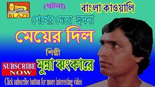 মায়ের দিল |মুন্না ঝংকার কাওয়াল |Bengali Qawwali |Mayer Dil | Munna Jhankar Qawwal |Blaze Audio Video