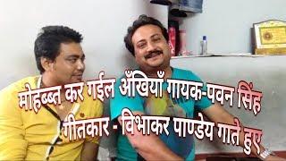 Mohabbat kar gayil Vibhakar Pandey satyajeet Yadav bhojpuri song by arya entertainment