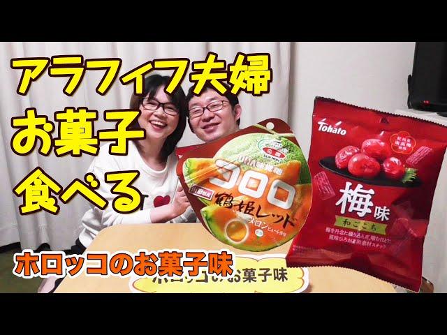 練り梅がポリポリ?『和ごこち 梅味』&食感オバケ!『コロロ鶴姫レッド』【ホロッコのお菓子味】