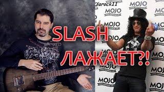 SLASH лажовый гитарист?! Или нет?