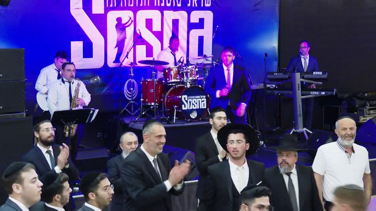 אייל טויטו & ישראל סוסנה ותזמורתו לראשונה חתונה שלימה תהנו 2019