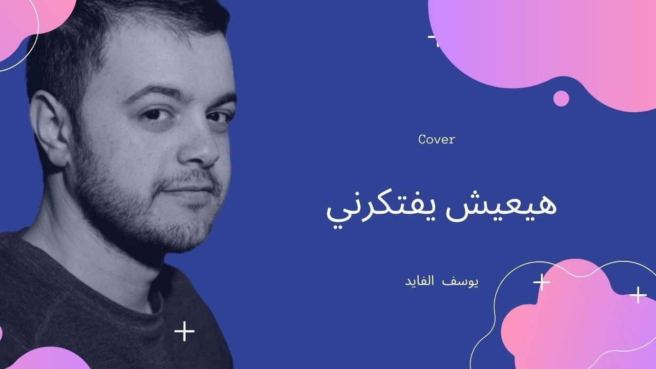 Hayeish Yeftekerni يوسف الفايد - cover - هيعيش يفتكرني
