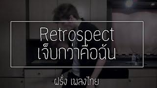 Retrospect - เจ็บกว่าคือฉัน Farang karaoke cover ฝรั่ง เพลงไทย