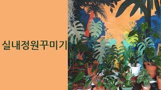 (얼땡만)_실내정원꾸미기