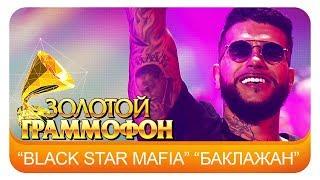 Black Star Mafia  - Баклажан (Live, 2015)