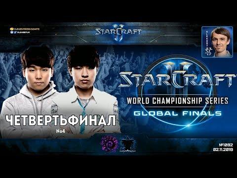 Чемпионат Мира 2019 | Четвертьфинал №4 - WCS Global Finals Ro8 - Dark Vs Maru