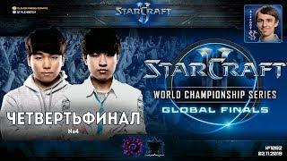 Чемпионат Мира 2019   Четвертьфинал №4 - WCS Global Finals Ro8 - Dark vs Maru
