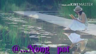 #เห็นว่าเหงา อย่าเหมาว่าง่าย...@..by Nong pat