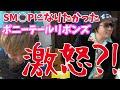 【72】JBBTV003(その1)「ポニーテールリボンズ×ジャアバーボンズ 」(甲子園/大学生/○○の肉/先輩と後輩)