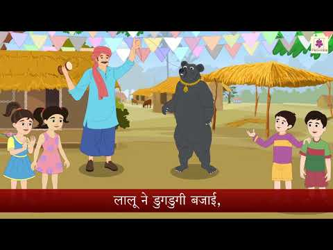 Jhum Jhumkar Aaya Bhalu | Learn Hindi Sentences | Hindi For Kids | Grade 1 | Periwinkle
