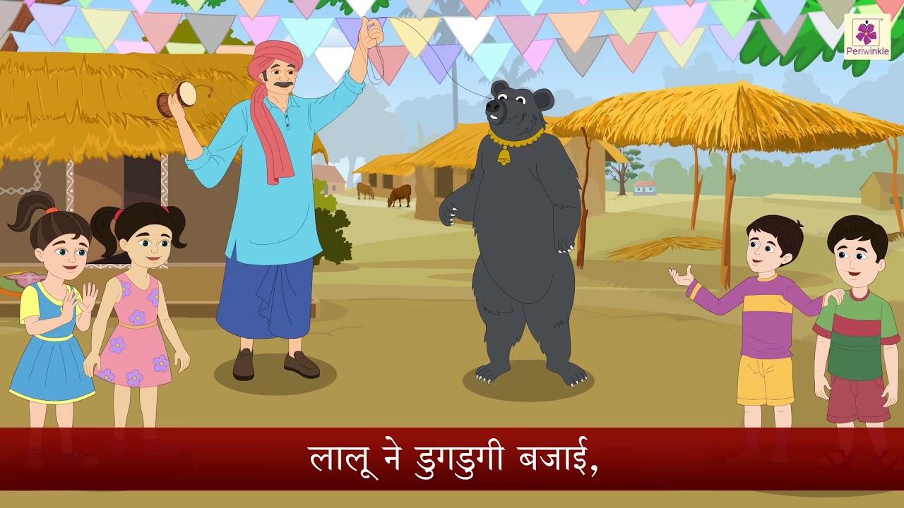 Jhum Jhumkar Aaya Bhalu | Learn Hindi Sentences | Hindi For Kids | Grade 1  | Periwinkle