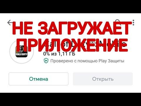 Не скачиваются игры с плей маркета Android из Play Марке Ожидание скачивания в плей маркета ошибка