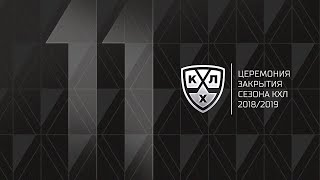 Церемония закрытия сезона КХЛ 2018/2019 – Прямая трансляция